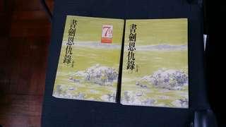 金庸小說兩本