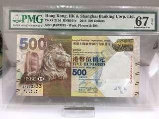 2014年滙豐銀行$500~5⃣️條3