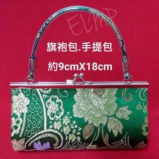 【🉐低價出清🎉】~☆藝羚小鋪ELMP☆~中國風絲綢旗袍包 化妝包 晚宴包 手提包