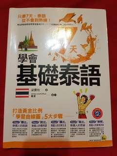 7天学会基础泰语 Learn thai language