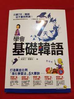 7天学会基础韩语learn basic Korean