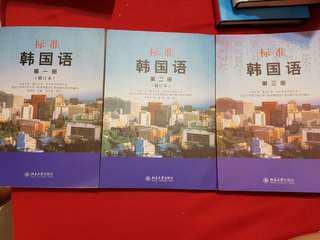 标准韩国语第一册至第三册 (3 books)