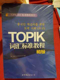 TOPIK韩语词汇标准教程