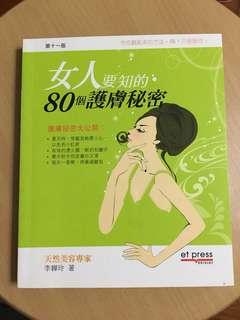 女人要知的80個護膚秘密
