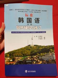 Korean language book