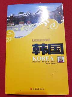 韩国文化震撼之旅