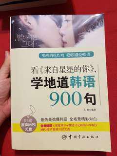 来自星星的你韩语900句