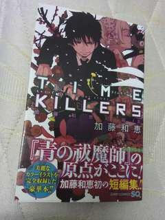 Time Killers Kazue Kato Short Story Collection