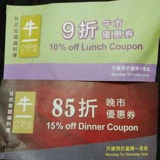 牛一 午市 晚市 優惠券 discount coupon                                                     有效期: 30/9/2018            jjjj