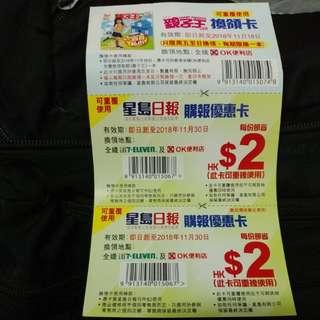 免費親子王 星島日報優惠卡                                                                     有效期: 30/11/2018                       jjjj