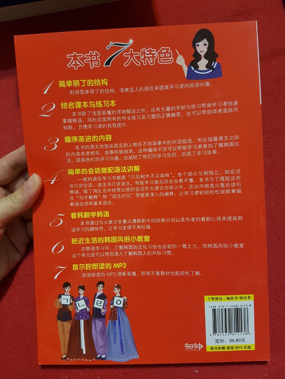 我最想要的韩语学习书