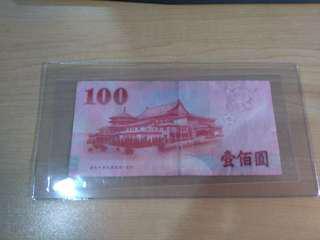 🚚 慶祝中華民國建國一百年紀念100元鈔