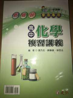 🚚 新細說高中化學複習講義(學測專用)