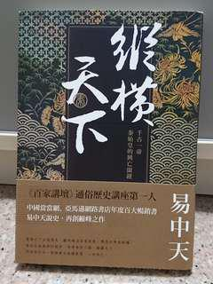 Chinese History 纵横天下 by 易中天