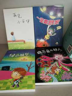 红蜻蜓嘉阳 (left 4 more)