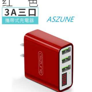 🚚 愛蘇恩/ASZUNE)3口手機快速充電器現貨 智能顯示