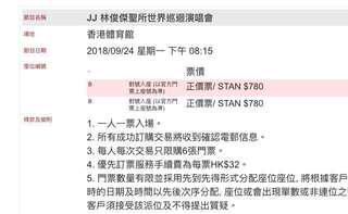 林俊傑優先預訂門票 $780 24/9 X 2