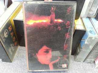 梅豔芳 - 赤色 錄音帶包平郵