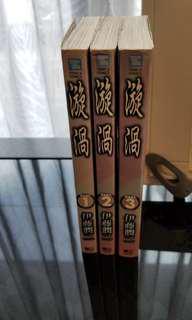 伊藤潤二 短篇 漩渦 全套3本完