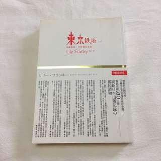 東京鐵塔 時報出版
