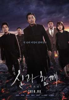韓國大片<<與神同行2>>電影換票証兩張
