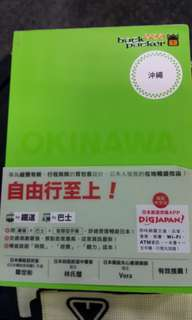 沖繩背包客書籍