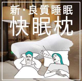 有單 現貨 正品保證 日本直送 樂天No.1 防鼻鼾枕頭 / AS快眠枕 止鼻鼾快眠枕 #快眠枕