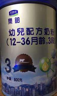 君樂寶3段800g + coupons