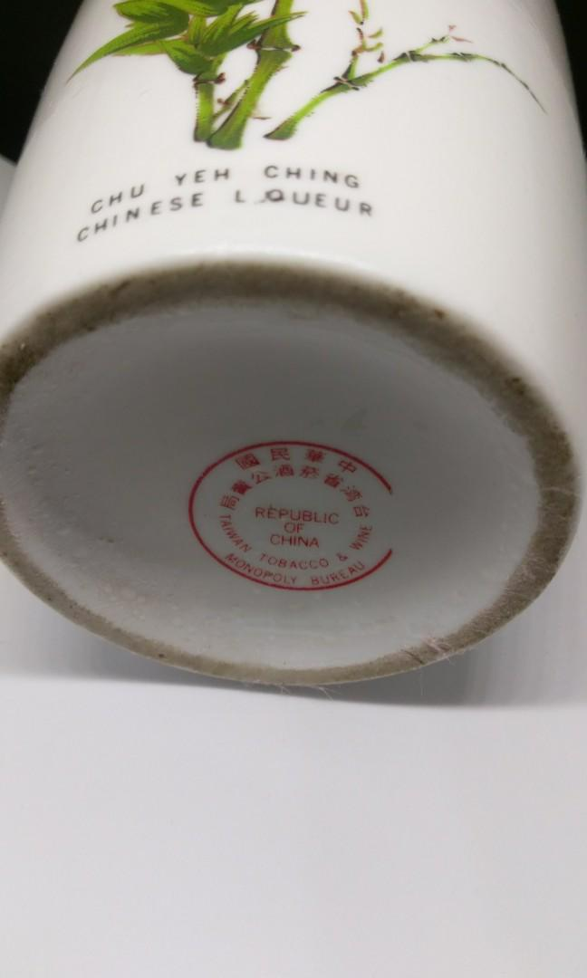 竹葉青空酒瓶