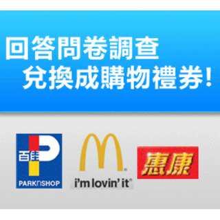 [上網做] 時薪65HKD, 集合香港所有賺取禮劵/現金的網上社區