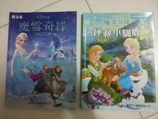 Frozen書