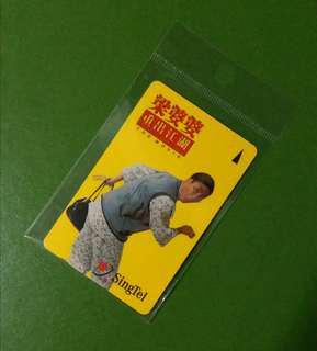 Liang Po Po The Movie Phone Card