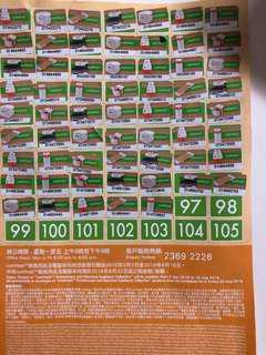 惠康 印花 Wellcome Stamps 74個