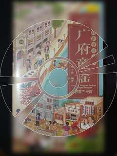 廣府童謠430首 10 CD + 1書 全新 廣東出版