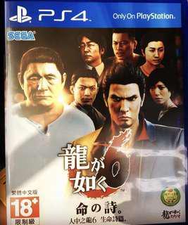 PS4 人中之龍6 (中文版)
