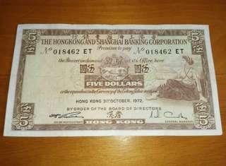絕版香港上海匯豐銀行五元紙幣 左右大細邊