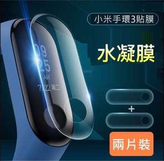 🚚 小米手環3 6D水凝膜 螢幕貼膜 超薄高透高清 耐刮 保護貼 保護膜