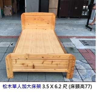 永鑽二手家具 松木單人加大床架 3.5尺 實木床架 單人加大床架 二手單人床