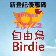 自由鳥 Birdie 無合約 用我優惠碼 賞你4GB 流動數據