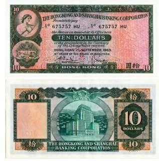 1963年 9月 拾圓 10元 滙豐銀行 頂級AU