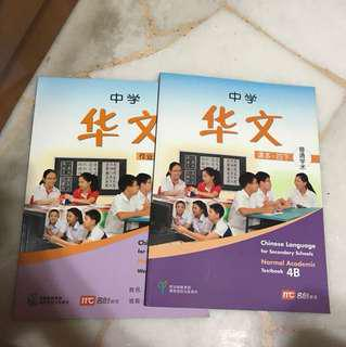 CHINESE SEC 4N(A) Chinese language textbook