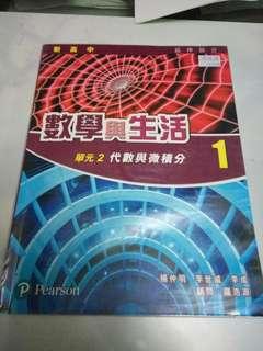 數學與生活(代數與微積分)1