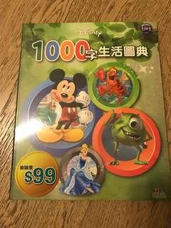 [bb展直送] [全新低放] disney 1000字生活圖典