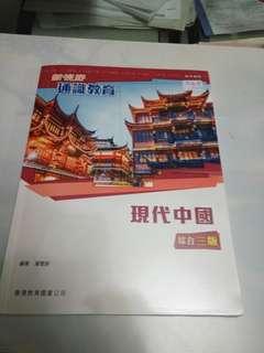 新視野通識教育:現代中國