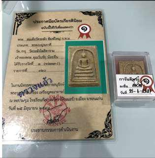 This are all fake cert please beware while buying amulet with cert all this fake cert come with fake amulet only 200 baht can be buy in tharpachan