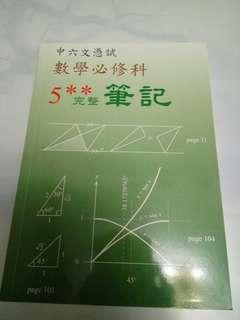 文憑試-數學必修科5**完整筆記