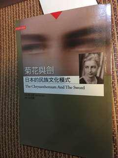 Ruth Benedict 潘乃德 菊花與劍 日本的民族文化模式