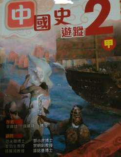 中國史遊蹤2甲