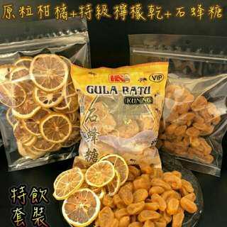 柑橘檸檬石蜂糖]材料套裝