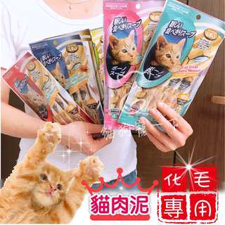 Pet Village魔法村貓專用化毛慕斯泥 貓肉泥 貓零食